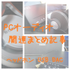 PCオーディオ関連記事まとめ!