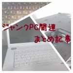 ジャンクPC関連記事まとめ!