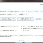 Windows 10にアップデート際の注意点を書いてみたよ!(Part1)