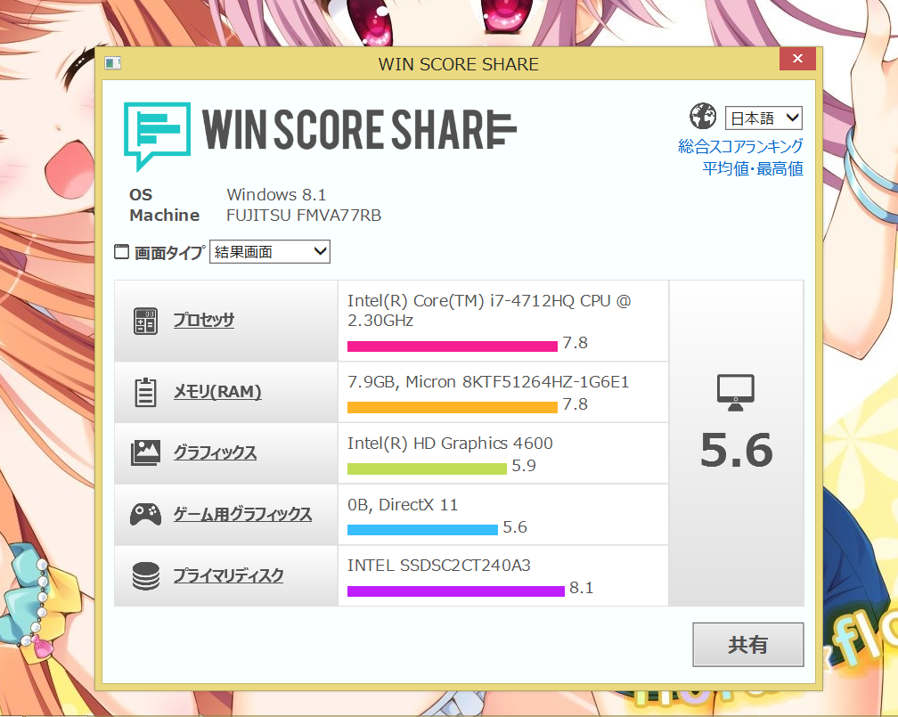 Win SCORE ノート