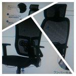 PCチェアで座り心地と耐久性の良いおすすめの物を探してみた(Part2)