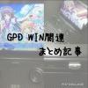 GPD WIN 関連まとめ記事